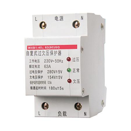 WXB1-40、63(80)GQ自復式過欠壓保護器(模擬型、數字型)